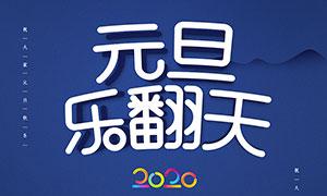 2020元旦乐翻天活动海报设计PSD素材