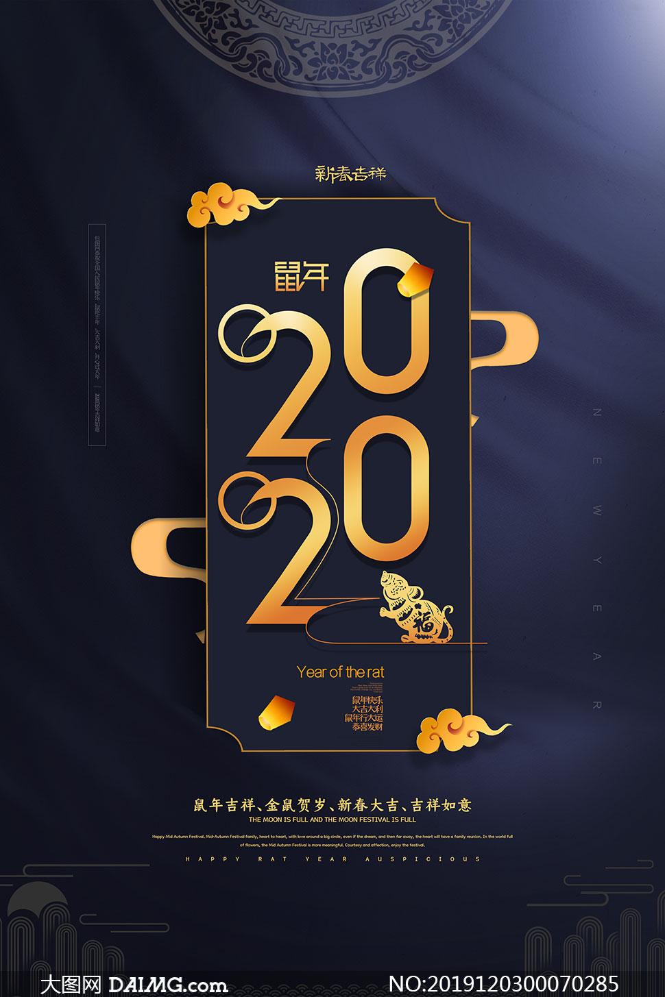 2020鼠年新春大吉活动海报PSD素材