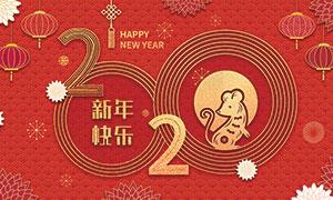 2020元旦快乐简约海报设计PSD素材