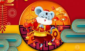 2020鼠年吉星高照海报设计PSD素材