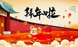 2020鼠年拜年啦活动海报设计PSD素材