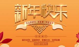 2020鼠年欢度春节海报设计PSD素材