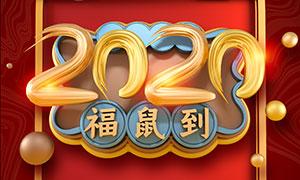 2020庆元旦主题海报设计PSD素材