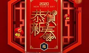 2020鼠年恭贺新春海报设计PSD源文件