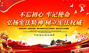 弘扬宪法精神宣传栏设计PSD源文件