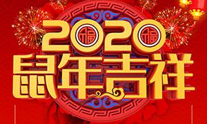 2020鼠年迎春活动海报设计PSD源文件