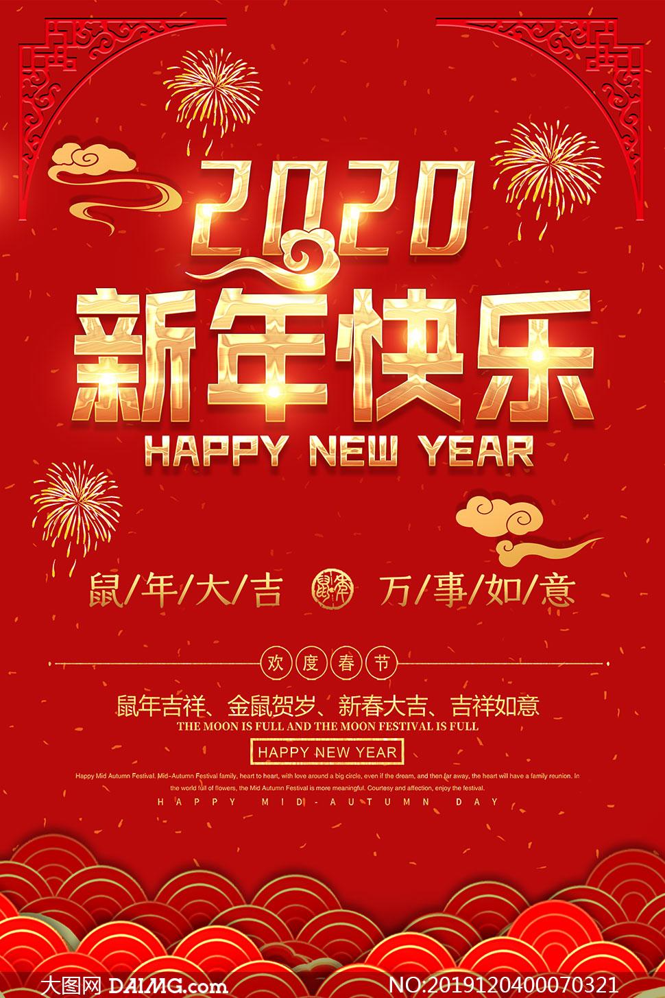 2020鼠年欢度春节海报设计PSD源文件