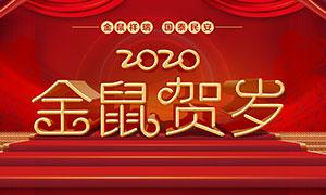 2020金鼠贺岁活动海报设计模板PSD素