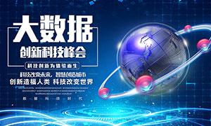 创新科技峰会宣传海报设计PSD源文件