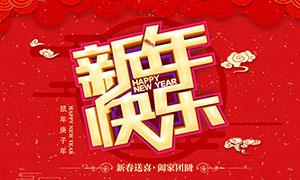 2020新年快乐主题海报设计PSD素材