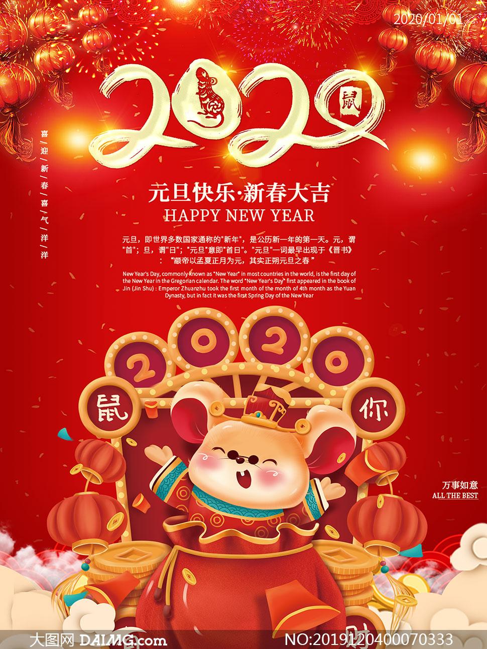 2020元旦快乐活动海报设计PSD素材
