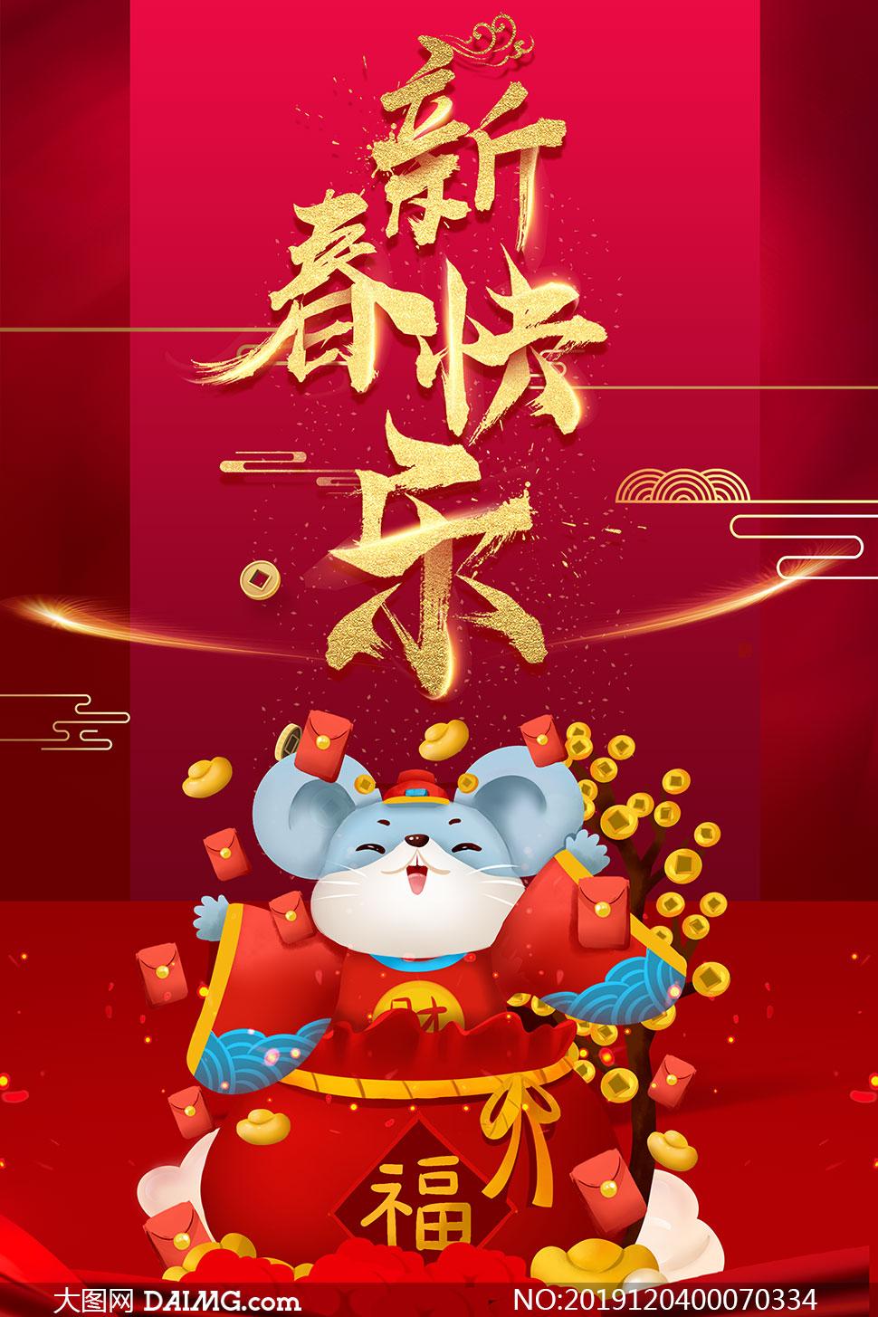 2020新春快乐活动海报设计PSD源文件