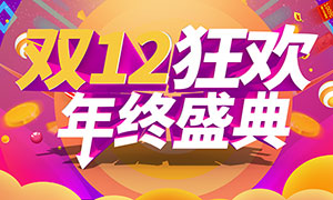 淘宝双12狂欢盛典促销海报PSD素材