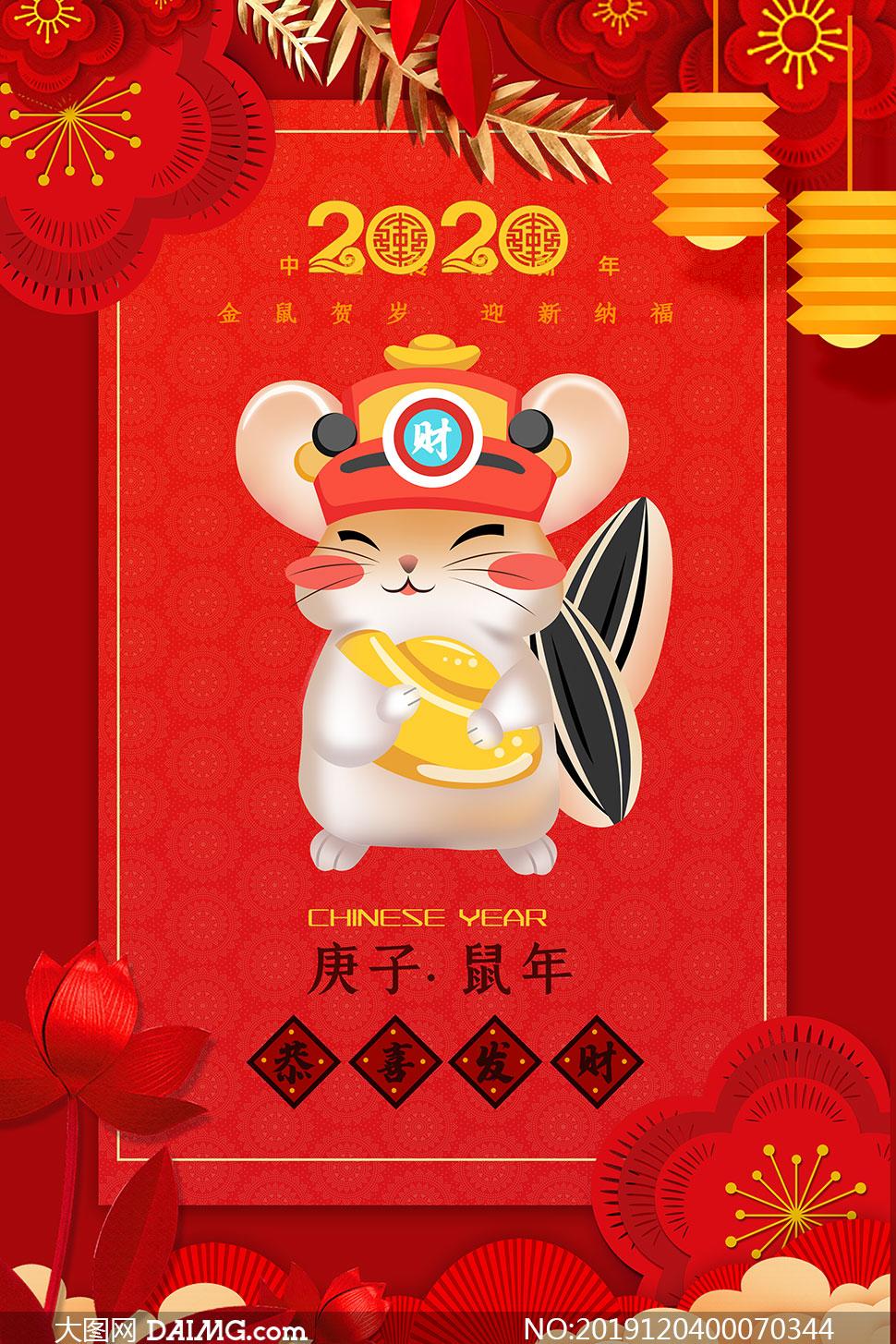2020鼠年贺岁宣传海报设计PSD素材