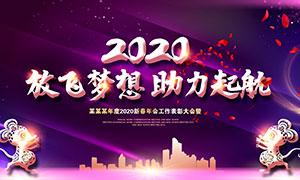 2020新春年会工作表彰大会背景PSD素材