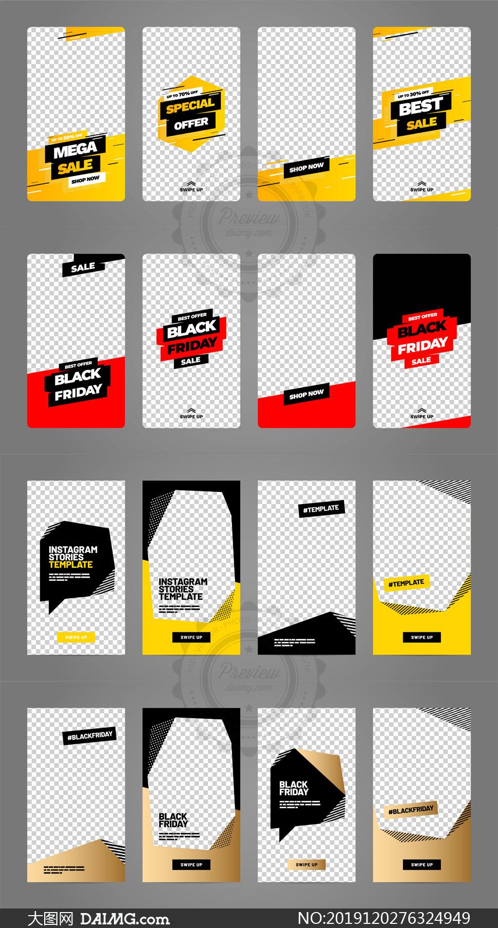 时尚版式海报广告设计模板矢量素材