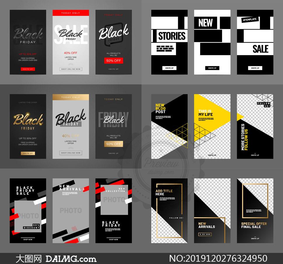 黑五促销活动海报版式模板矢量素材
