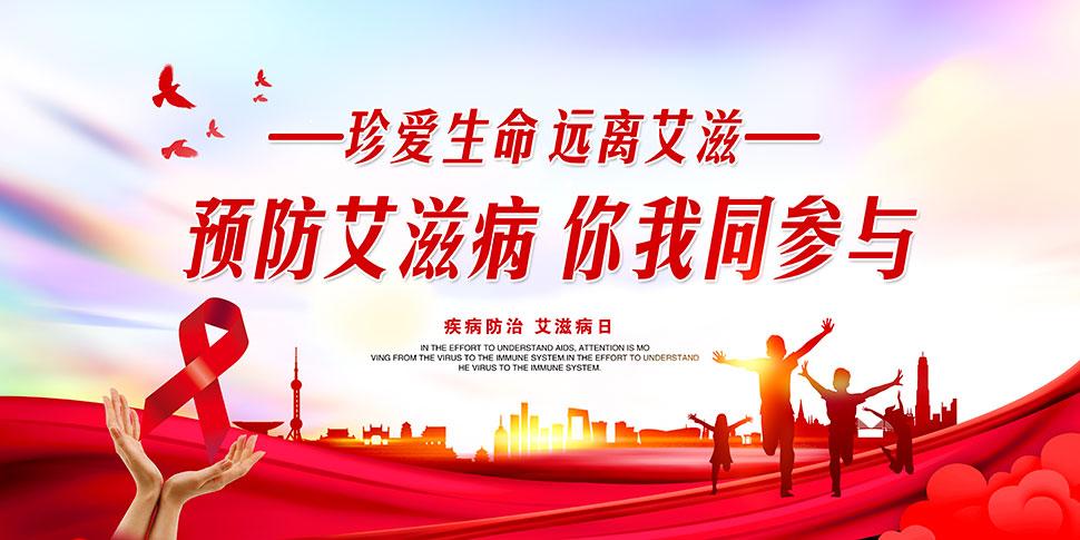 艾滋病防治宣传教育展板设计PSD素材