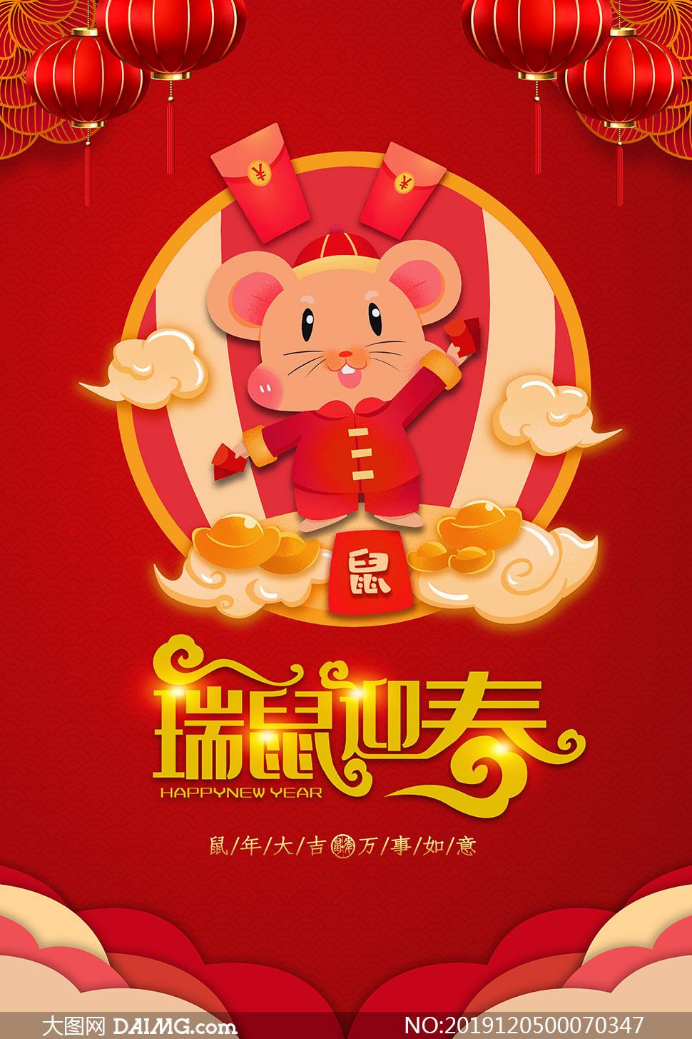 2020鼠年迎春活动海报设计PSD素材