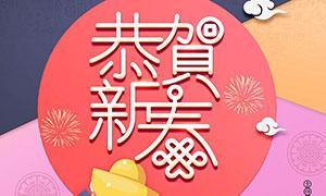 2020恭贺新春活动海报设计PSD素材