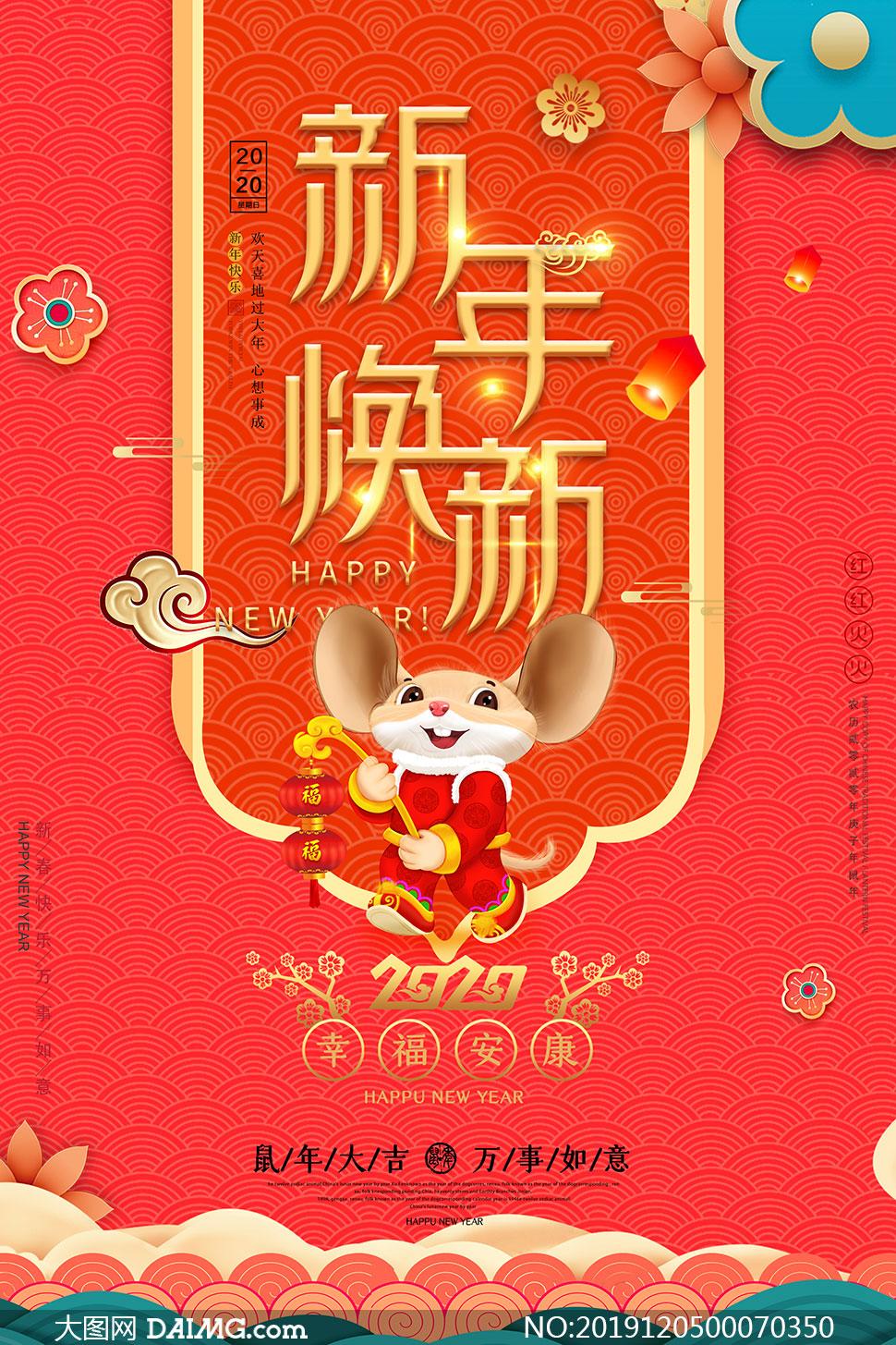 2020新年焕新春节海报设计PSD素材