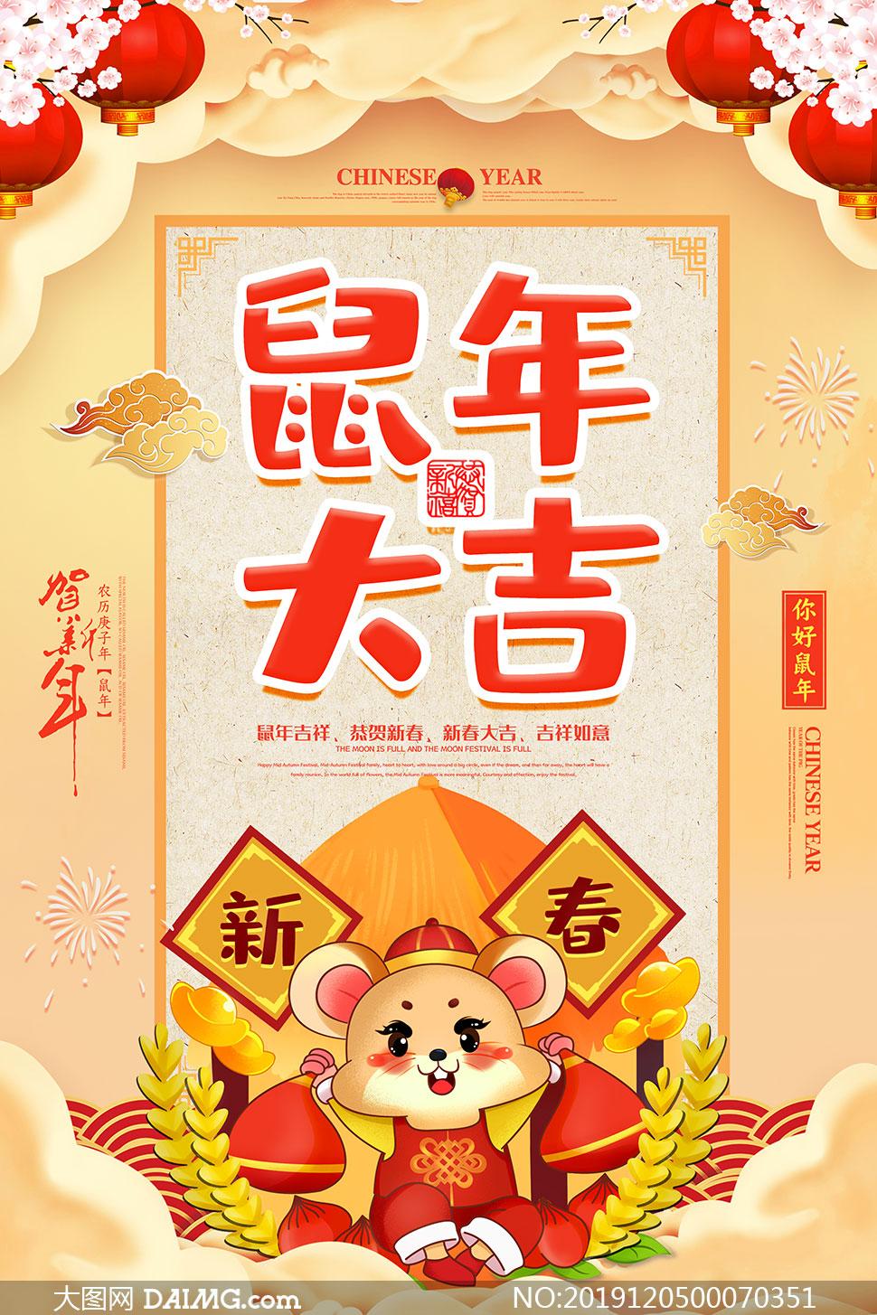 2020鼠年贺新年活动海报PSD源文件