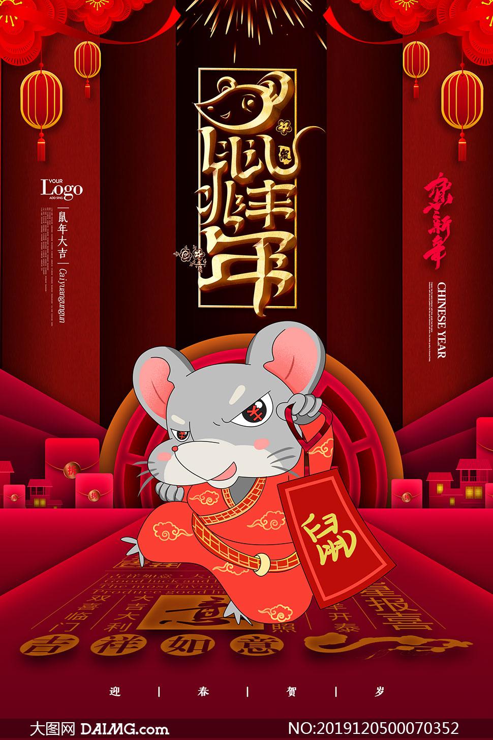 2020鼠年贺新年活动海报PSD素材