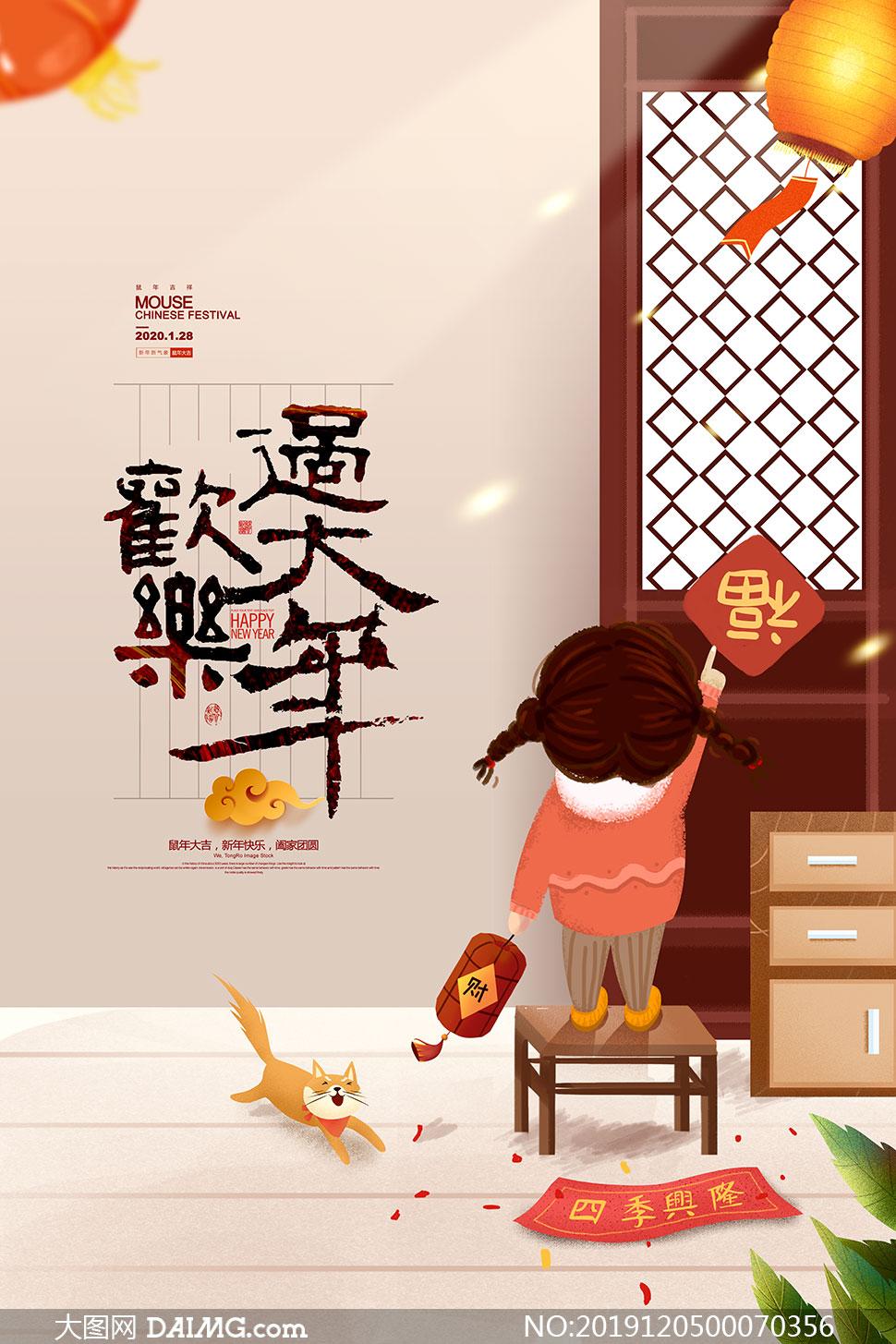 2020欢乐过大年活动海报设计PSD素材