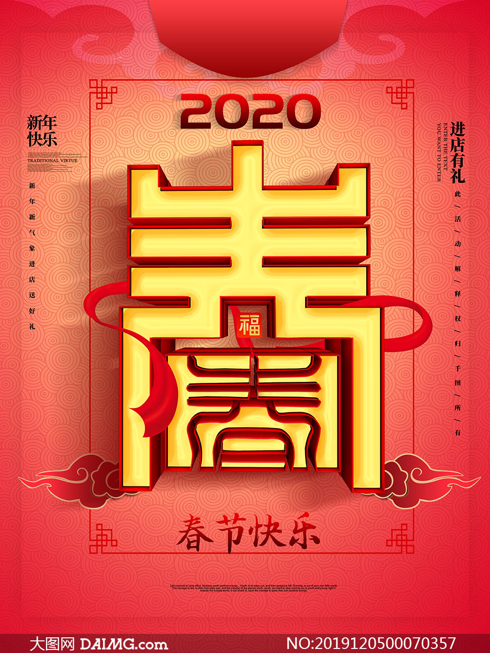 2020创意的春字设计PSD源文件