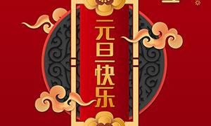 2020鼠年元旦快乐海报设计PSD素材