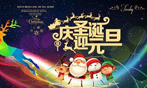 庆圣诞迎元旦海报设计PSD分层素材