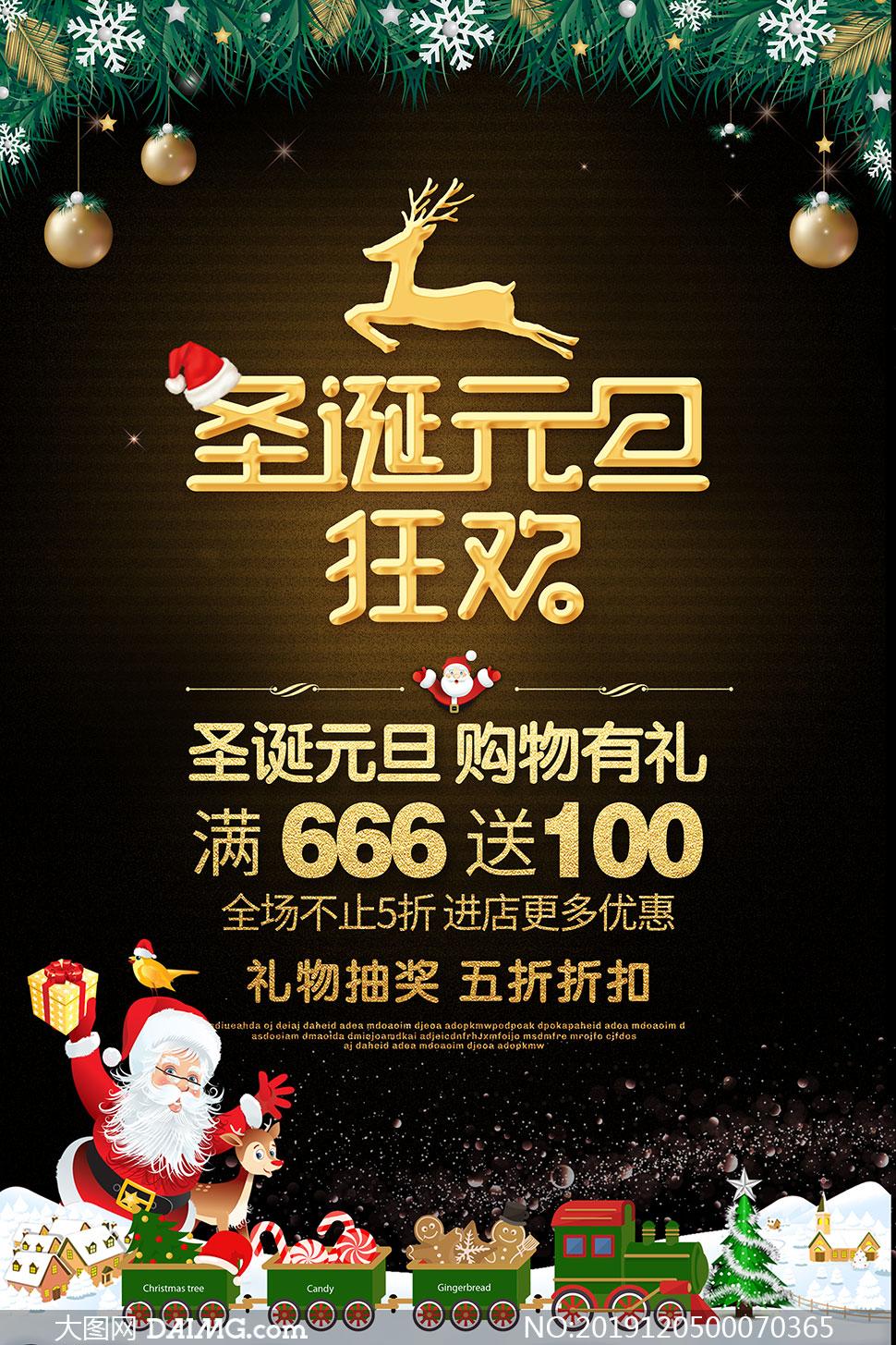 圣诞元旦狂欢购物海报设计PSD素材