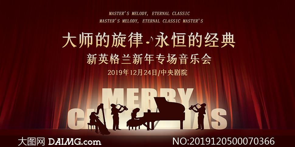 新年专场音乐会宣传海报设计PSD素材