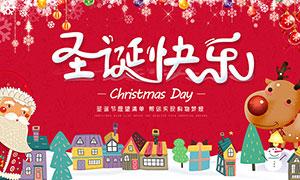 圣诞节快乐促销海报设计PSD源文件