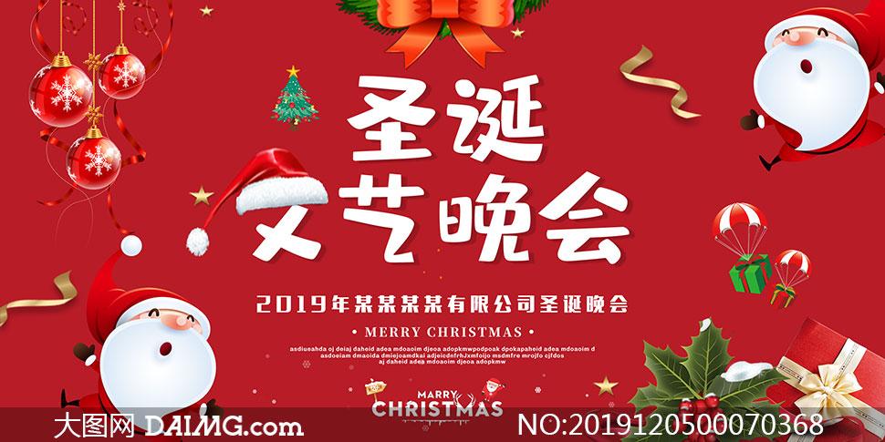 圣诞文艺晚会宣传海报设计PSD素材