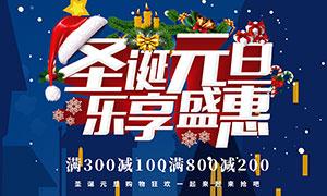 圣诞元旦乐享盛惠海报设计PSD素材