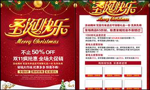 圣诞节商品促销宣传单设计PSD素材