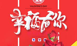 情人节创意主题海报设计PSD源文件