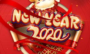 2020鼠年喜庆海报设计PSD源文件