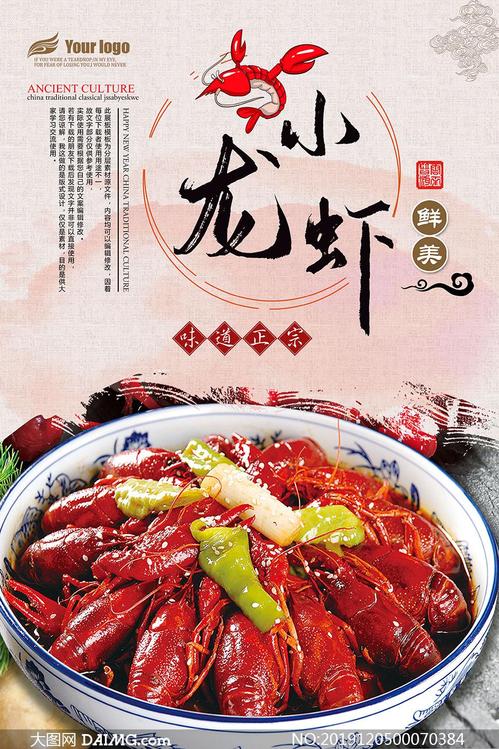 鲜美小龙虾美食宣传海报设计PSD素材