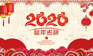 2020鼠年吉祥活动海报设计PSD素材