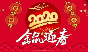 淘宝金鼠迎春促销海报设计PSD素材