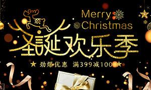 淘寶圣誕節勁爆低價促銷海報PSD素材