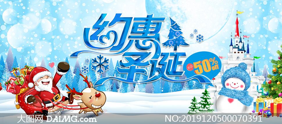 淘宝约惠圣诞节促销海报设计PSD素材