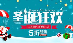 淘宝圣诞狂欢促销海报设计PSD素材