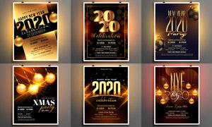 星光灿烂圣诞新年主题海报矢量素材