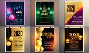 圣诞新年双节派对海报设计矢量素材