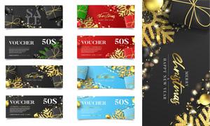金色雪花元素圣诞节优惠券矢量素材