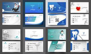 牙齿保健护理名片版式设计矢量素材