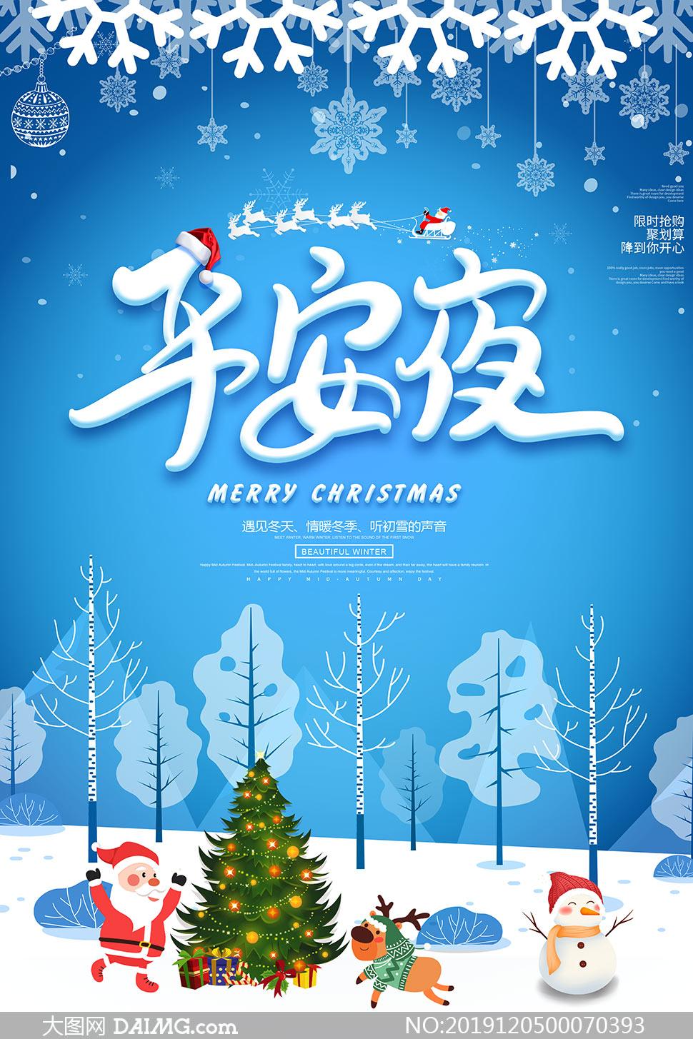 圣诞节平安夜活动海报PSD分层素材
